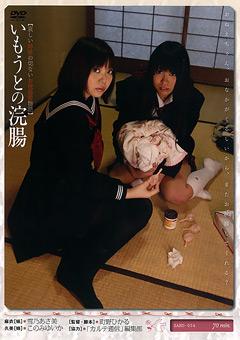 「いもうとの浣腸 哀しい姉妹の切ないお浣腸愛物語」のサンプル画像