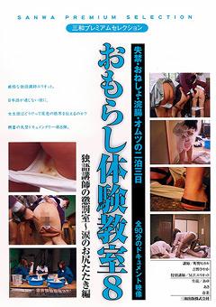 【町野ヒカル動画】おもらし身体験教室8-スカトロ