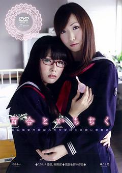 【水嶋あい スカトロ動画】百合といちぢく-スカトロ