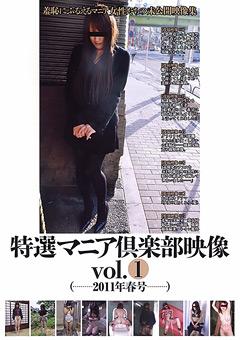 【かおる動画】特選マニア倶楽部映像-vol.1-辱め