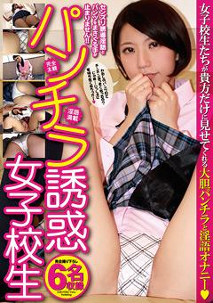 「パンチラ誘惑女子校生」のパッケージ画像