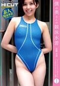 僕の奥さんの競泳水着 志穂37歳 むっちりスイマー奥様1