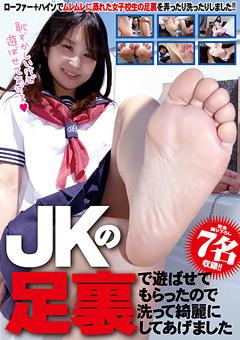 「JKの足裏で遊ばせてもらったので洗って綺麗にしてあげました」のパッケージ画像