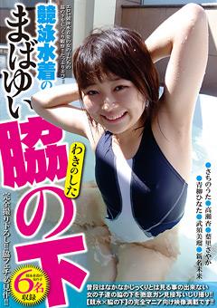 【さちのうた動画】新作競泳水着のまばゆい脇の下-フェチ