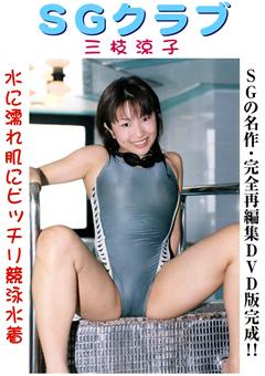 SGクラブ 三枝涼子