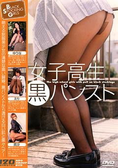 【パンスト 女子校生】JK黒パンスト-女子校生