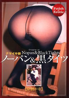 ナマイキ娘 ノーパン&黒タイツ 岸田かな
