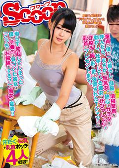 一人暮らしの部屋に清掃業者を呼んだら、まさかの巨乳女