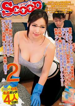 童貞の僕が一人暮らしの部屋に清掃業者を呼んだら、まさかの巨乳女。熱心にカラダを動かし、仕事をしている彼女は汗びっしょり。汗染みで胸の形が更に強調されたTシャツには乳首のプレゼントまで。堪らず勃起してしまった僕のチ●コに気づいた彼女は「こっちのお掃除もする?」と痴女に変貌!!2