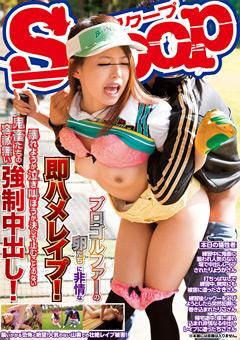 プロゴルファーを夢見る女の子を練習中に襲って中出しレ●プしてるエロ動画