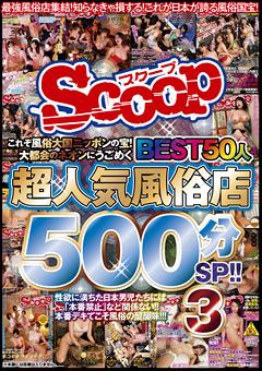 「超人気風俗店BEST50人500分SP!!3」のサンプル画像