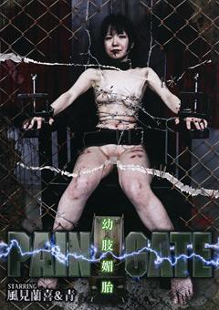 【幼肢媚胎 動画】PAIN-GATE-幼肢媚胎のダウンロードページへ