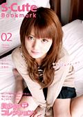 S-Cute Bookmark02 美少女コレクション