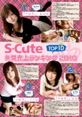 S-Cute 年間売上ランキング2010 TOP10