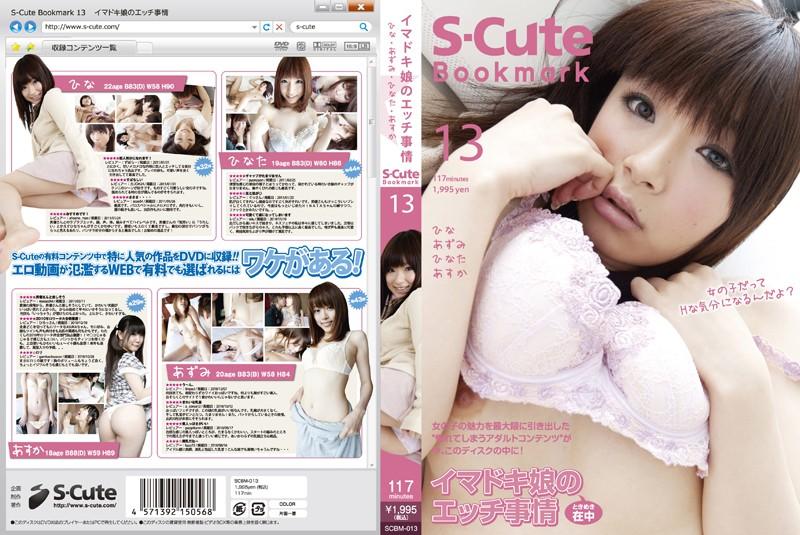 S-Cute Bookmark13 イマドキ娘のエッチ事情