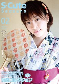 AV女優無修正・アダルト動画・サンプル動画:S-Cute Seasons02 浴衣コレクション