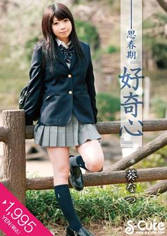 【葵なつ動画】思春期「好奇心」-葵なつ-女子校生