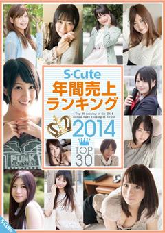 【長谷川あゆみ動画】S-Cute-年間売上ランキング2014-TOP30-女優
