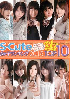 【紺野ひかる 動画 Scute】S-Cute-女の子ランキング-2015-TOP10-素人