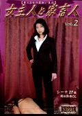 【素人S女の男飼い生活】 女主人と家畜人 Vol.2