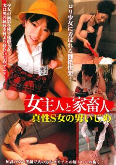 「女主人と家畜人 真性S女の男いじめ SLA-08」のパッケージ画像