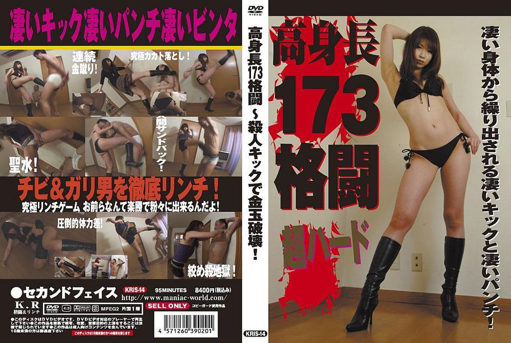 高身長173格闘 〜殺人キックで金玉破壊!