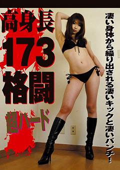 【城本久美動画】高身長173格闘-~殺人キックで金玉破壊!-M男