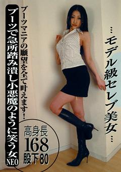 【M男動画】ブーツで急所踏み潰し小悪魔のように笑う女NEO