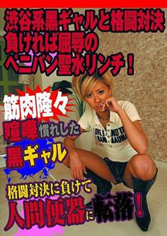 「筋肉隆々 渋谷系黒ギャルと格闘対決負ければ屈辱のペニバン聖水リンチ!」のパッケージ画像