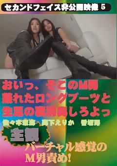 【高下えりか動画】セカンドフェイス非公開映像5-M男