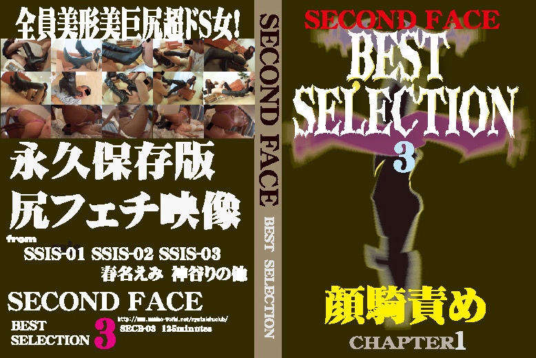 SECOND FACE BEST SELECTION3