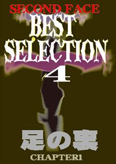 【鷹宮りょう動画】SECOND-FACE-BEST-SELECTION4-フェチ