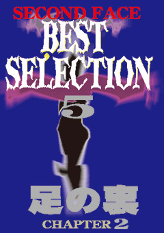 「SECOND FACE BEST SELECTION5」のパッケージ画像