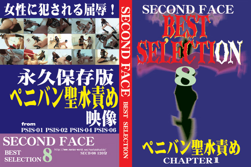 SECOND FACE BEST SELECTION8