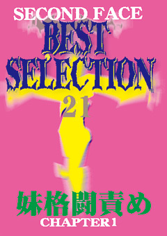 【M男動画】SECOND-FACE-BEST-SELECTION21