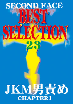 【M男動画】SECOND-FACE-BEST-SELECTION23