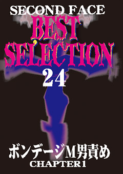 【M男動画】SECOND-FACE-BEST-SELECTION24
