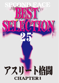 【M男動画】SECOND-FACE-BEST-SELECTION25