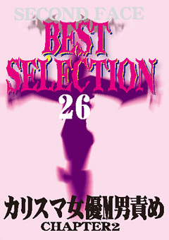 【M男動画】SECOND-FACE-BEST-SELECTION26