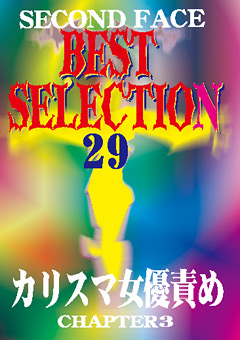 【M男動画】SECOND-FACE-BEST-SELECTION29