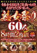 熟女祭り60人8時間