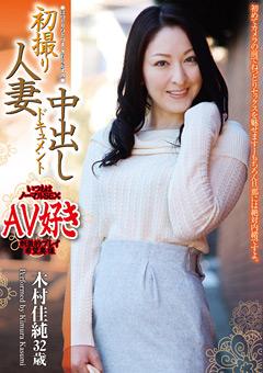 初撮り人妻中出しドキュメント 木村佳純 32歳 のジャケット、キャプチャ画像