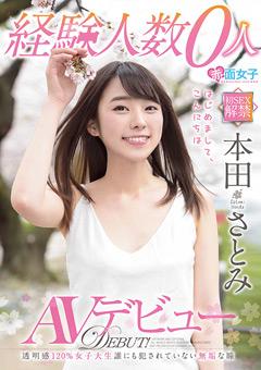 【エロ動画】経験人数0人の「本物処女」現役女子大学生がAVデビュー!本田さとみ