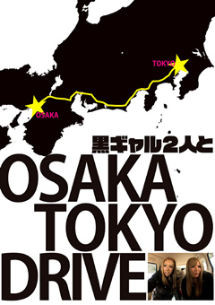 黒ギャル2人と大阪~東京ドライブ