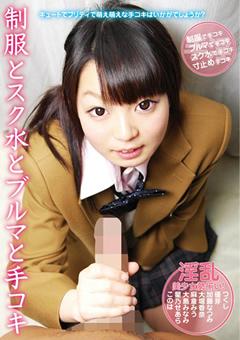 【スク水 制服】制服とスク水とブルマと手コキ-女子校生
