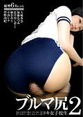 ブルマ尻コキ女子校生2
