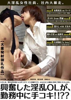 【結城みさ動画】興奮した淫乱OLが、勤務中に手コキ!!??-痴女