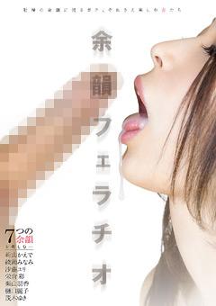 【綾瀬みなみ動画】余韻フェラチオ-痴女