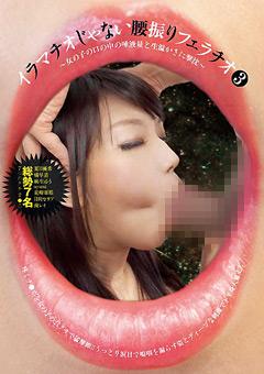 【夏目優希動画】イラマチオじゃない腰振りフェラチオ3-痴女