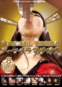 喉奥突き刺し唾液極垂れディープイラマチオ2
